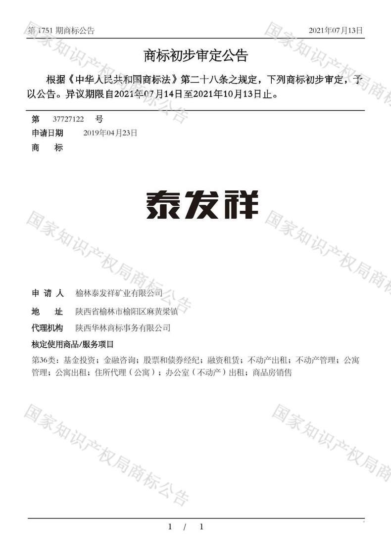 泰发祥商标初步审定公告