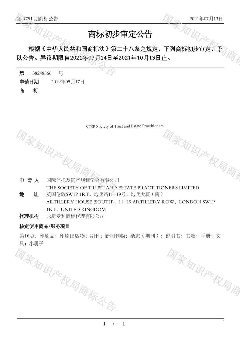 STEP SOCIETY OF TRUST AND ESTATE PRACTITIONERS商标初步审定公告