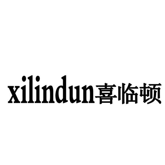 喜临顿logo