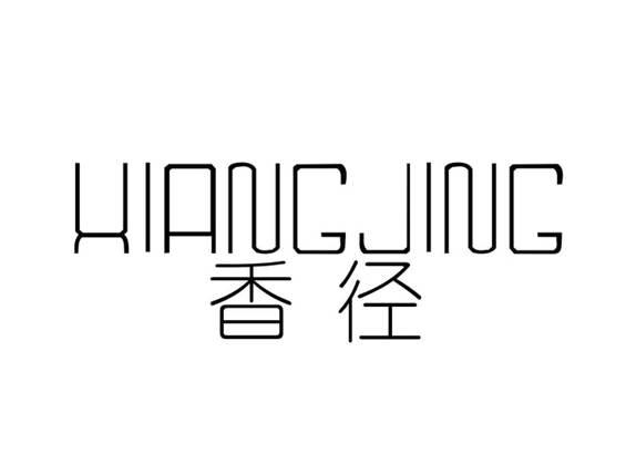 香径logo