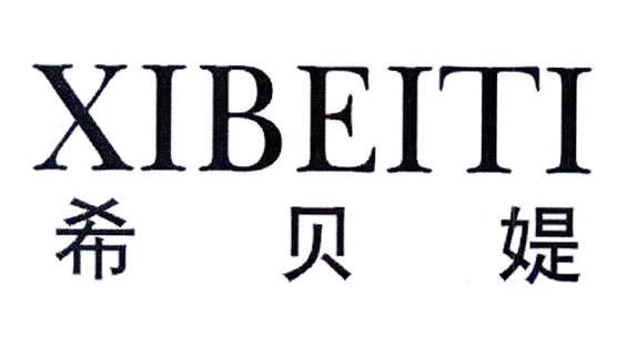 希贝媞logo