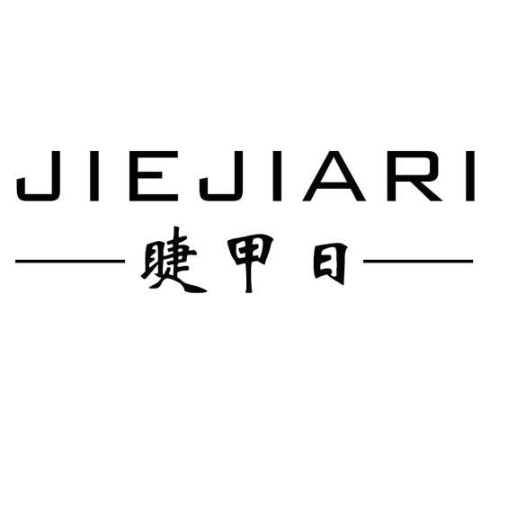 睫甲日logo