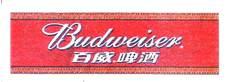 百威啤酒BUDWEISER-第32类-啤酒饮料