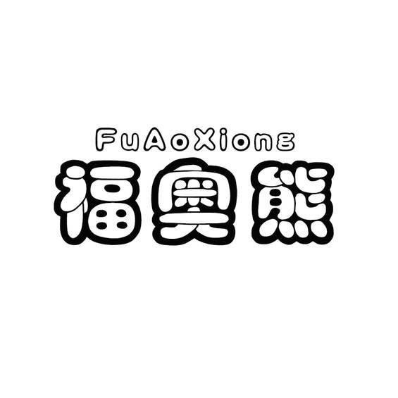 福奥熊logo
