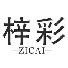 梓彩logo