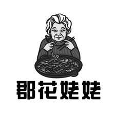 郡花姥姥logo