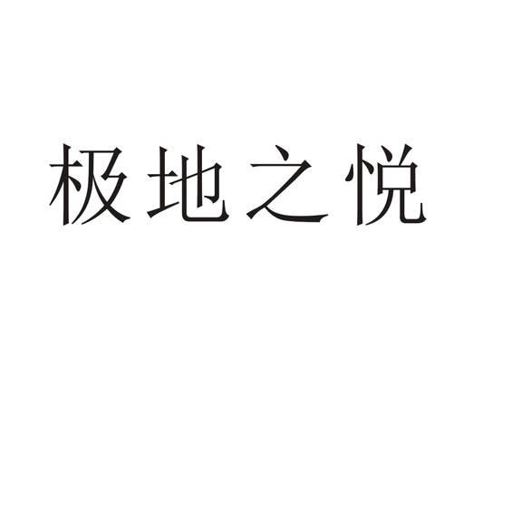 极地之悦logo