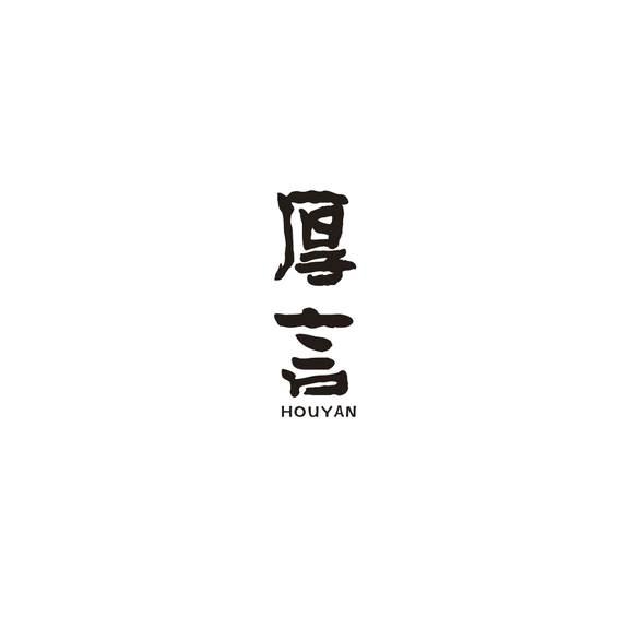 厚言logo