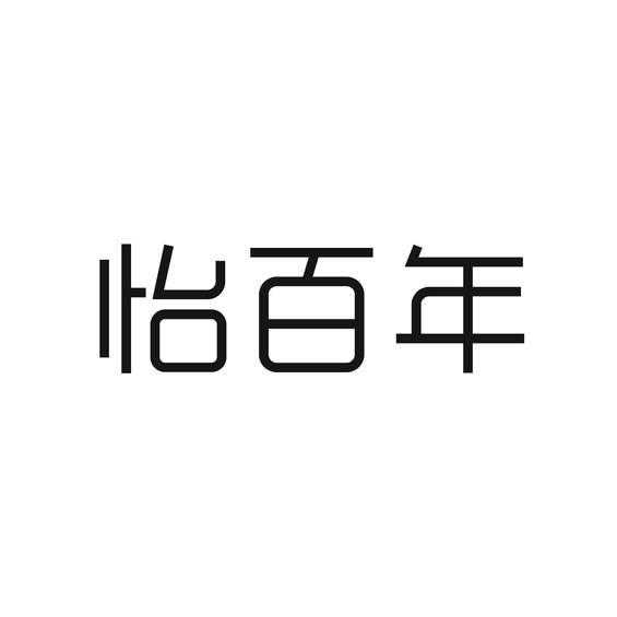 怡百年logo