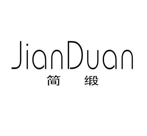 简缎logo