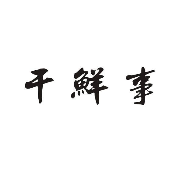 干鲜事logo