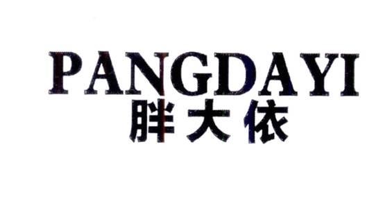 胖大依logo