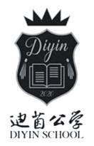 迪茵公学 DIYIN SCHOOL DIYIN 2020
