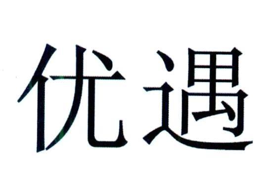 优遇logo