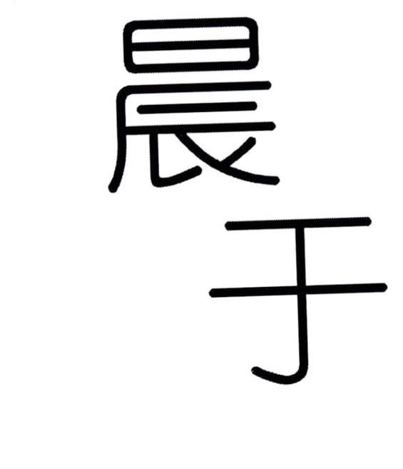 晨于logo