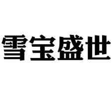 雪宝盛世logo