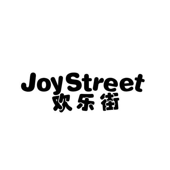 欢乐街 JOYSTREETlogo