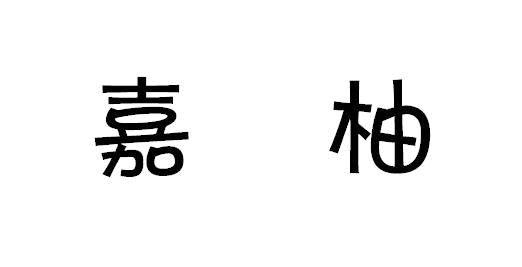 嘉柚logo