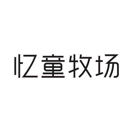 忆童牧场logo