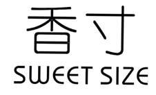 香寸 SWEET SIZE