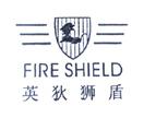 英狄狮盾 FIRE SHIELD