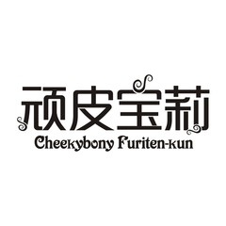 顽皮宝莉  CHEEKYBONY FURITEN-KUN