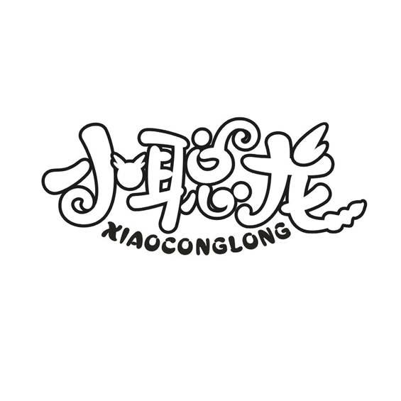 小聪龙logo