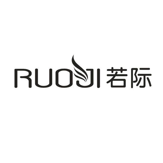 若际logo