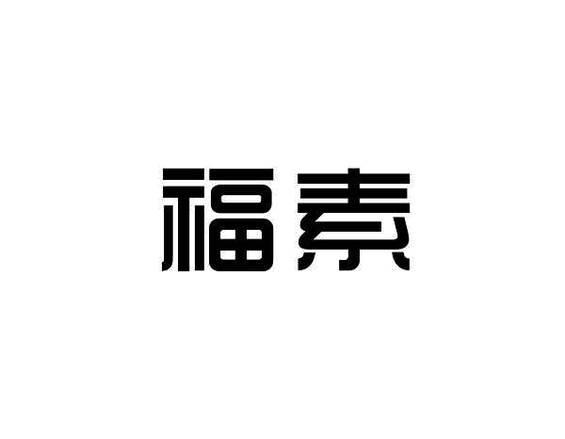 福素logo
