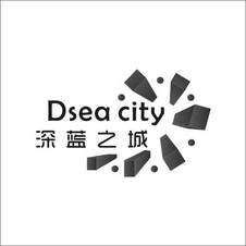 深蓝之城  DSEA CITY