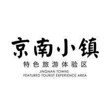 京南小镇 特色旅游体验区 JINGNAN TOWNS FEATURED TOURIST EXPERIENCE AREA-第32类-啤酒饮料