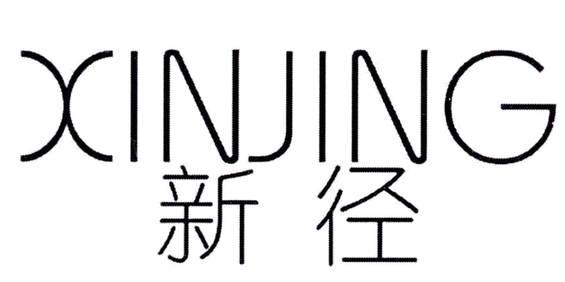 新径logo