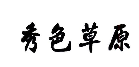 秀色草原logo
