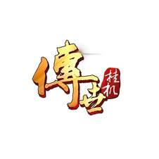 传世 挂机logo