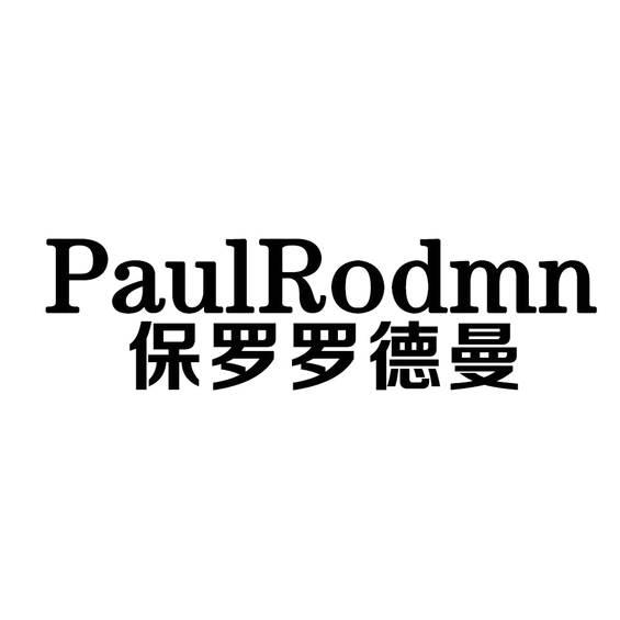保罗罗德曼 PAULRODMNlogo