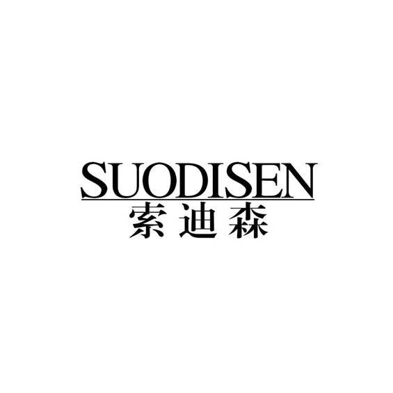 索迪森logo