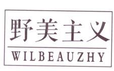 野美主义 WILBEAUZHY