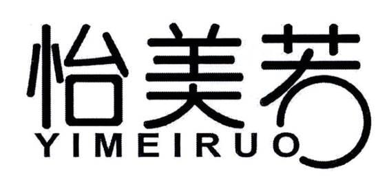 怡美若logo