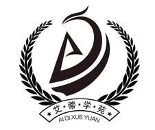 艾蒂学苑logo