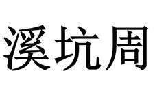 溪坑周logo