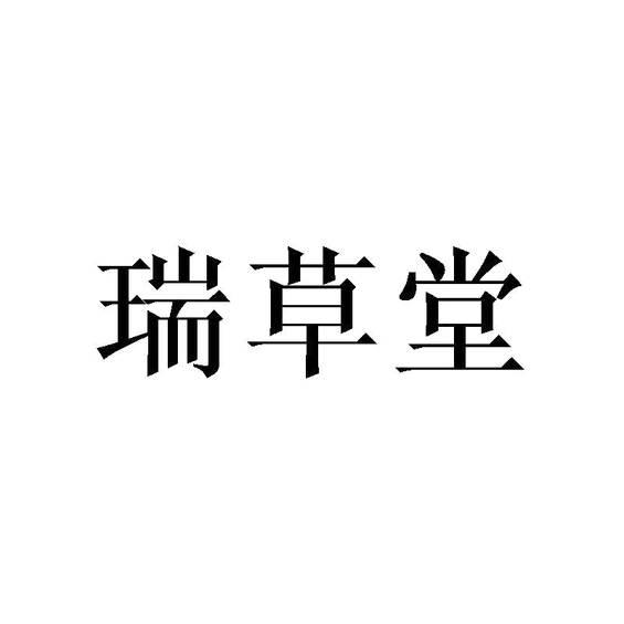 瑞草堂logo