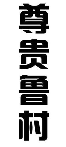 尊贵鲁村logo
