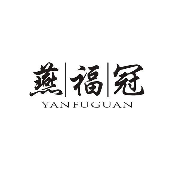 燕福冠logo