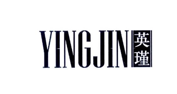 英瑾logo