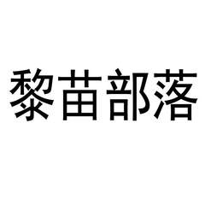 黎苗部落logo