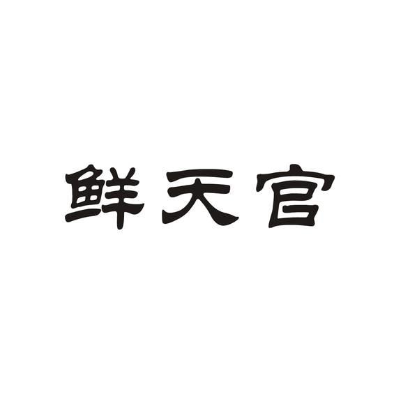 鲜天官logo