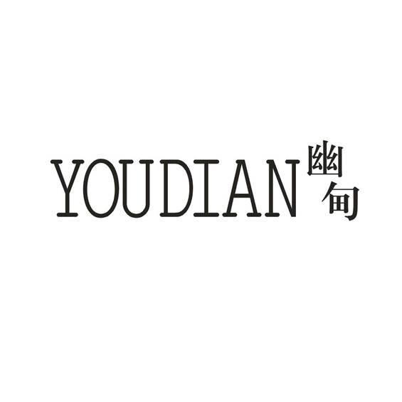 幽甸logo