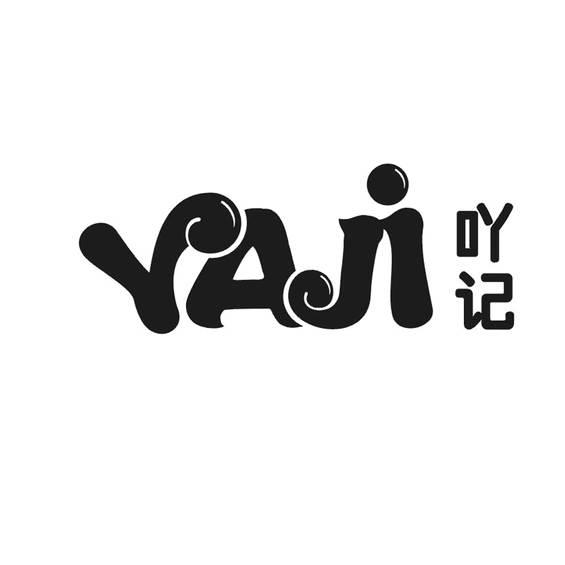 吖记logo