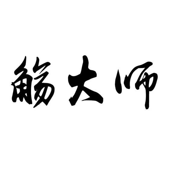 觞大师logo