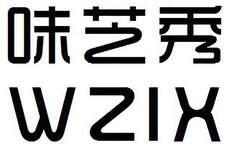 味芝秀 WZIX
